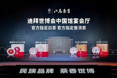 El té blanco designado oficial y el té Pu'er designado oficial del Centro cultural y gastronómico chino del Pabellón de China en la Expo 2020 de Dubái (PRNewsfoto/Bama Tea)